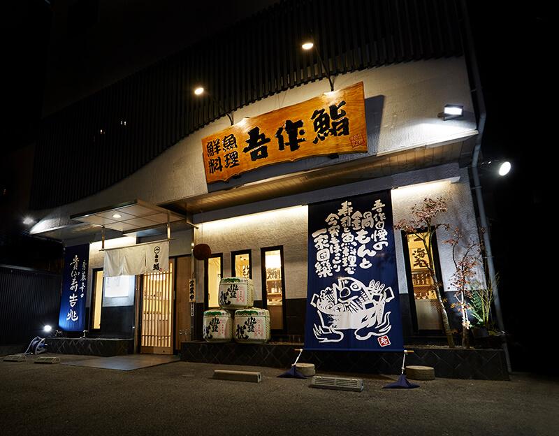 吾作鮨 阿倍野店