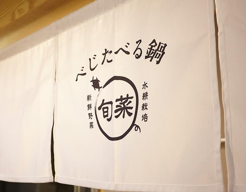 べじたべる鍋 旬菜