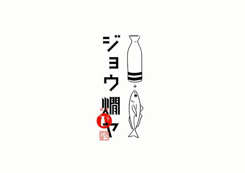 ポン酒とお魚 ジョウ燗ヤ