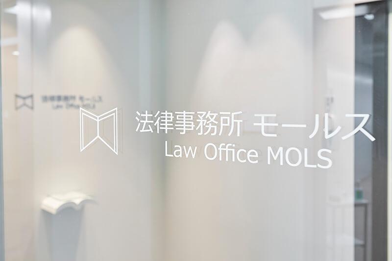 法律事務所モールス