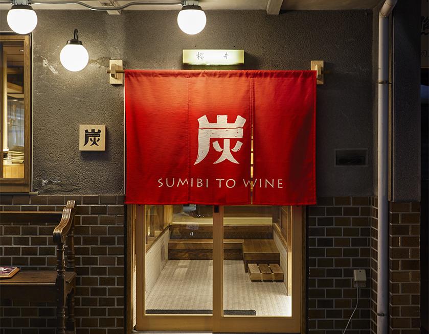 炭火とワイン 四条FUYACHO店